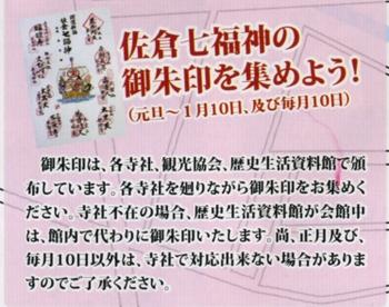 7fukujin003